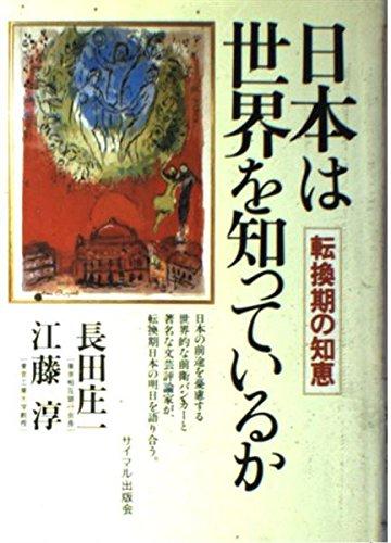 Nihon wa sekai o shitte iru ka: Shoichi Osada