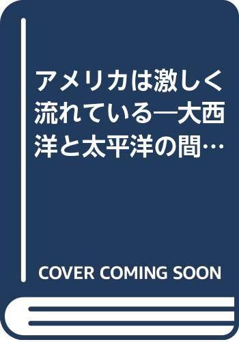 9784377406511: Amerika wa hageshiku nagarete iru: Taiseiyō to Taiheiyō no aida de (Japanese Edition)