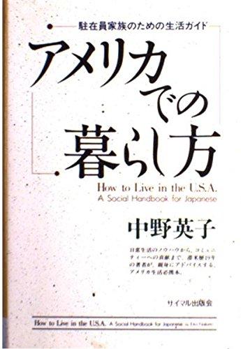 Amerika de no kurashikata: Chuzaiin kazoku no tame no seikatsu gaido (Japanese Edition): Eiko ...