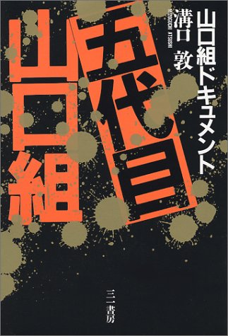 Godaime Yamaguchigumi: Yamaguchigumi dokyumento (Japanese Edition): Atsushi Mizoguchi