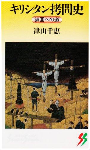 9784380940125: Kirishitan gomonshi: Sakoku e no michi (Sanichi shinsho) (Japanese Edition)