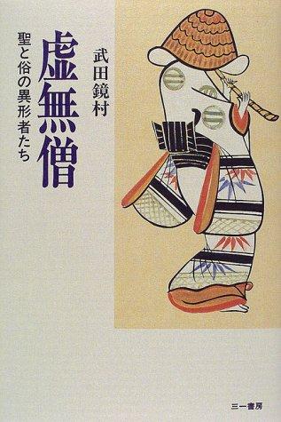 Komuso: Hijiri to zoku no igyoshatachi (Japanese Edition): Kyoson Takeda