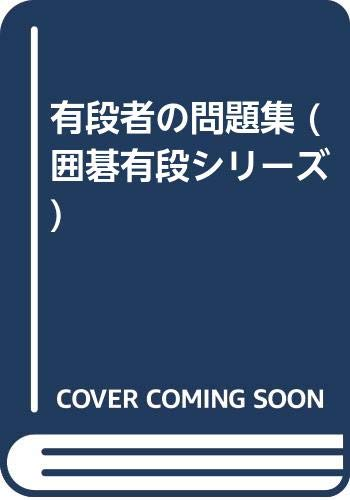 Japanese Language Go Game Book: Unknown