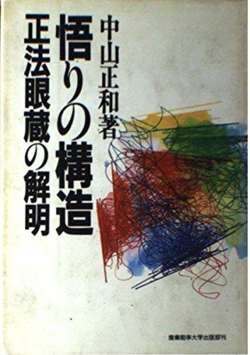 Satori no kozo: Shobo genzo no kaimei: Masakazu Nakayama