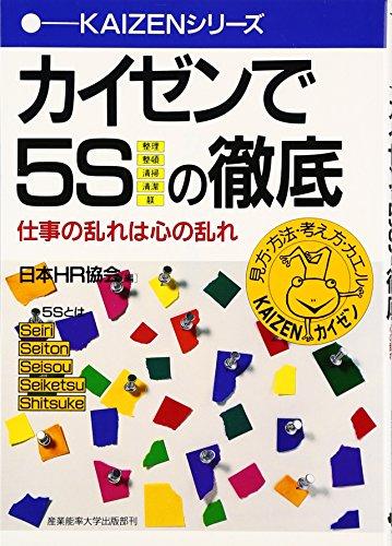 9784382054684: Kaizen de 5S no tettei : Shigoto no midare wa kokoro no midare.