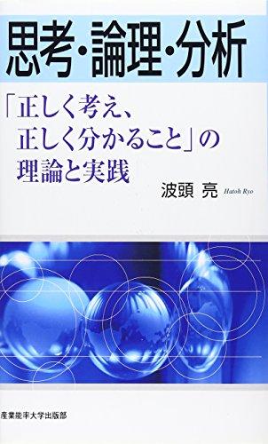 9784382055414: Shikō ronri bunseki : Tadashiku kangae tadashiku wakaru koto no riron to jissen