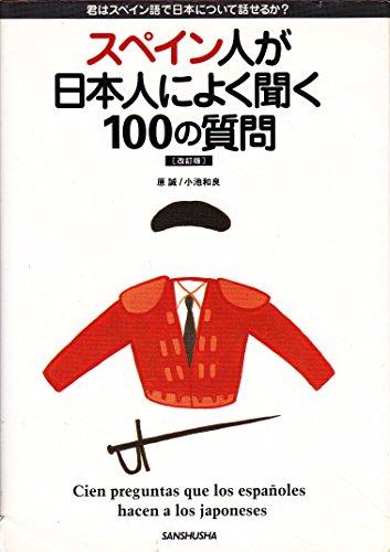 9784384015119: スペイン人が日本人によく聞く100の質問