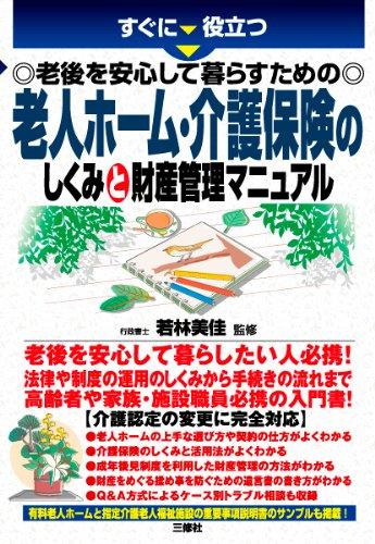 9784384042740: Sugu ni yakudatsu rōgo o anshin shite kurasu tame no rōjin hōmu kaigo hoken no shikumi to zaisan kanri manyuaru