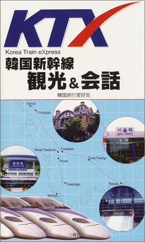 9784384052435: KTX韓国新幹線 観光&会話