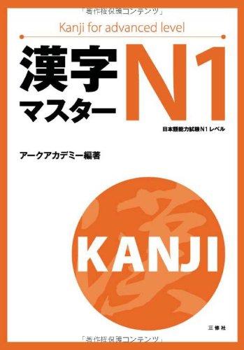 9784384056310: Kanji Master N1 [ Kanji For Advanced Level ] - Japanese Writing Study Book