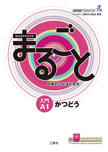 Marugoto: Japanese language and culture. Starter A1: Naomi Hatta Hiromi