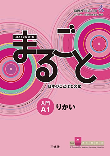 9784384057539: Marugoto: Japanese language and culture Starter A1 Coursebook for communicative language competences - Japanese Language Study Book