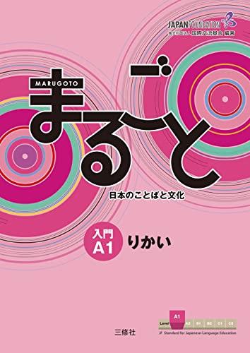 Marugoto nihon no kotoba to bunka : Hiromi Kijima; Tomoyo