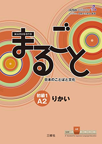 9784384057553: Marugoto: Japanese language and culture Elementary1 A2 Coursebook for communicative language competences
