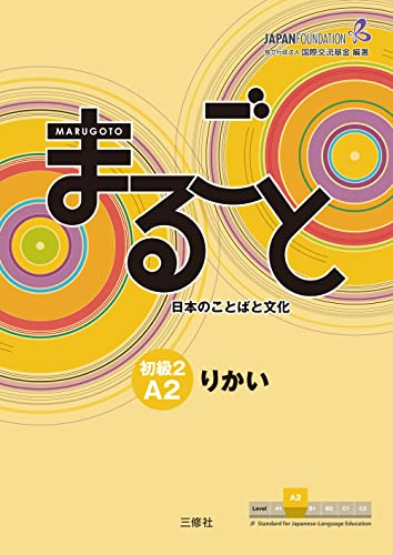 9784384057577: Marugoto Japanese language and culture Beginner 2 A2 Understanding