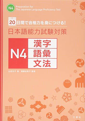 Nihongo noryoku shiken taisaku enu yon kanji: editor: Sanshusha.