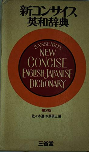 Sanseido's New Concise English/Japanese Dictionary