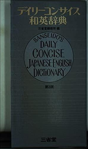 Sanseido's Daily Concise Japanese-English Dictionary, 3rd Edition: Sanseido