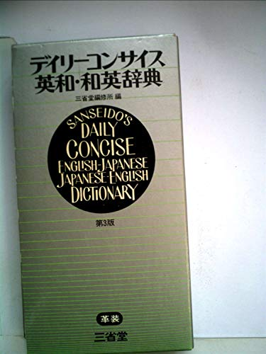 Sanseido's Daily Concise English-Japanese Japanese-English Dictionary 4TH Editio: Sanseido