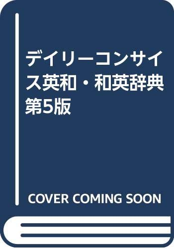 Sanseido's Daily Concise English-Japanese Dictionary: Sanseido