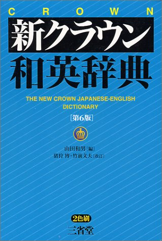 9784385103891: Sanseidos New Crown J/E Dictionary 6th Edition