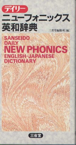 9784385105666: デイリーニューフォニックス英和辞典