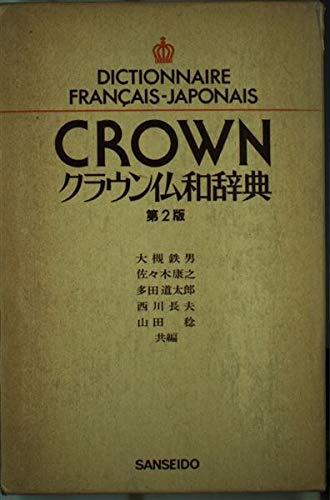 9784385119250: Dictionnaire Francais-Japonais Crown