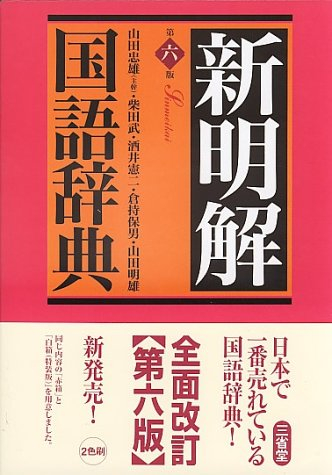 Shin Meikai Kokugo Jiten: Dai Roku Han