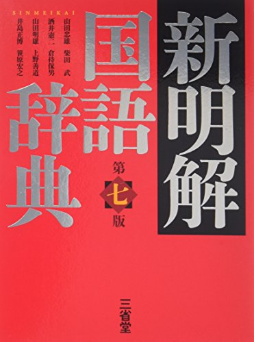 Shin Meikai Kokugo Jiten (Japanese Dictionary): various