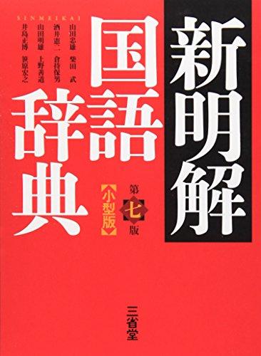 """Shin meikai kokugo jiten: 2012 editor: ToÌ""""kyoÌ"""""""