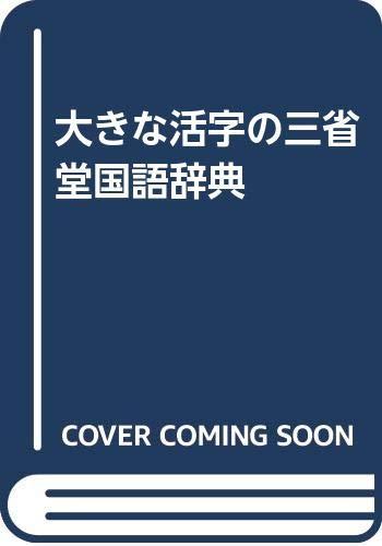 9784385131573: 大きな活字の三省堂国語辞典