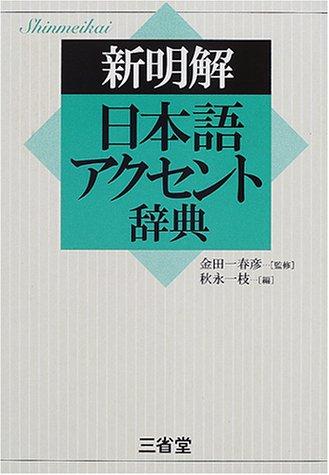 9784385136707: 新明解日本語アクセント辞典