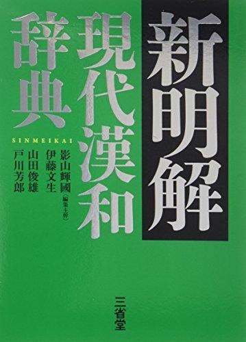 9784385137551: Shin meikai gendai kanwa jiten