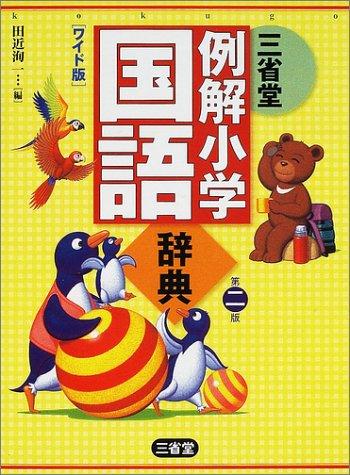 9784385138015: Sanseido reikai shogaku kokugo jiten : Waidoban [Japanese Edition]