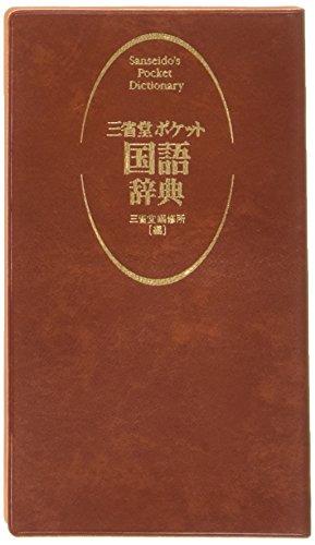 9784385138718: Sanseidō poketto kokugo jiten