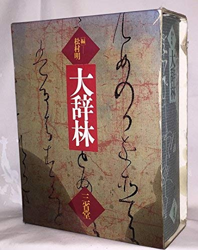 9784385140018: Daijirin (Japanese Edition)