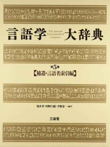 9784385152141: Gengogaku daijiten = The Sanseido encyclopaedia of linguistics