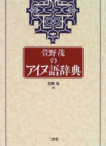 9784385170503: Kayano Shigeru no Ainugo jiten (Japanese Edition)
