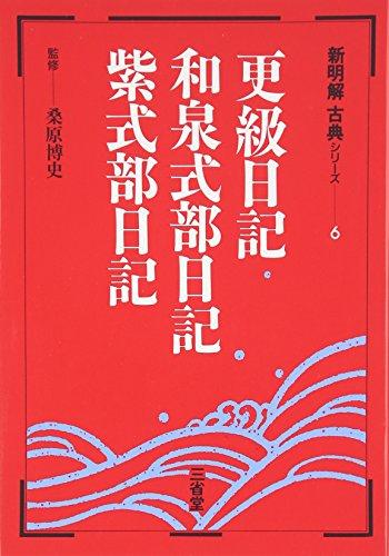 Sarashina nikki izumishikibu nikki murasakishikibu nikki.