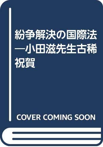 9784385313979: Funsō kaiketsu no kokusaihō: Oda Shigeru Sensei koki shukuga (Japanese Edition)