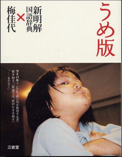 9784385363196: Umeban (Japan Import)