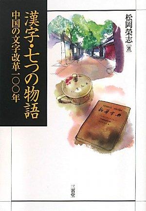 9784385364957: Kanji nanatsu no monogatari : chuÌ