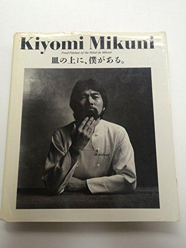 Kiyomi Mikuni: Food Fantasy of the Hotel: Mikuni, Kiyomi
