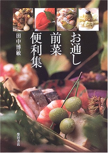 9784388059973: Otooshi zensai benrishu�
