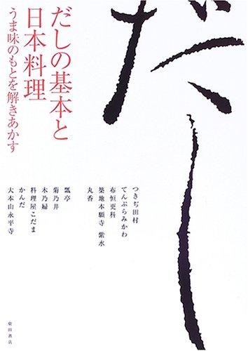 9784388060023: だしの基本と日本料理_うま味のもとを解きあかす
