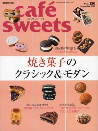 9784388808120: cafe-sweets (カフェ-スイーツ) vol.150 (柴田書店MOOK)