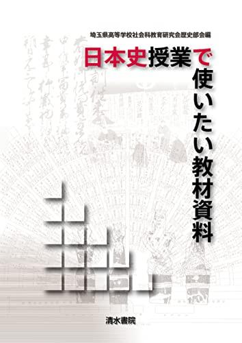 """Nihonshi jugyoÌ"""" de tsukaitai kyoÌ""""zai shiryoÌ"""": Saitamaken koà """"toà """" gakkoà &..."""