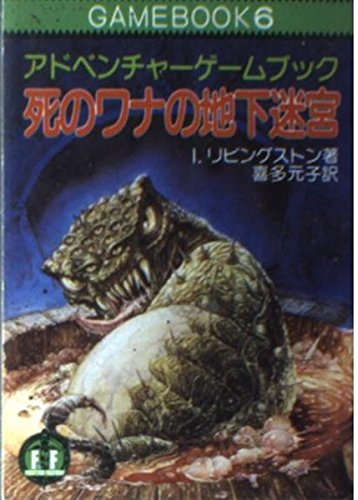 9784390111492: Underground labyrinth of a death trap - Adventure Game Book (6)
