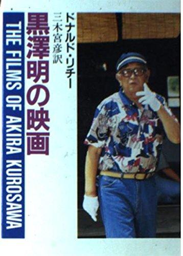 9784390113816: The Films of Akira Kurosawa [Japanese Edition]
