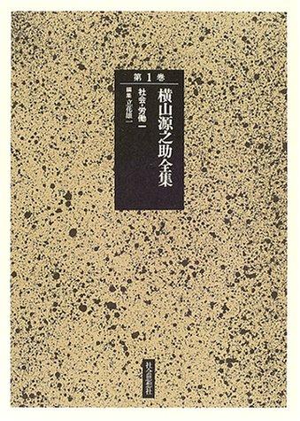 9784390502016: Yokoyama Gennosuke zenshū (Japanese Edition)